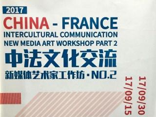 2017_SEPT_WORKSHOP_EN_CHINE_01