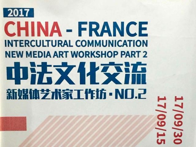 2017 - Workshop en Chine : Art & jeu vidéo - Workshop Bachelor Jeux Vidéo / 3D